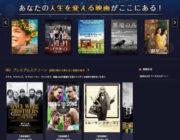 映画の最新作を1作品1,100円~1,500円で48時間レンタルできる映画配信サービス「シネマ映画.com」がスタート
