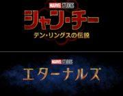 【映画】マーベル・スタジオ新作『シャン・チー』9・3、『エターナルズ』11・5公開