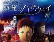 映画「機動戦士ガンダム 閃光のハサウェイ」冒頭15分が公開