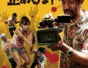 映画「カメラを止めるな!」、リメイクキタ━━━━(゚∀゚)━━━━!