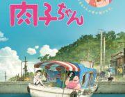 さんまが作った漁港の肉子ちゃんとかいうアニメ映画www