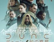 『DUNE 砂の惑星』とかいう映画